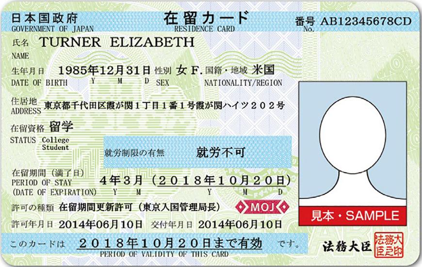 日本に3ヶ月以上滞在する外国人が必要な在留カードとは投稿ナビゲーション
