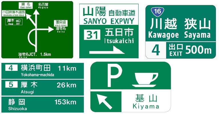 高速標識サンプル