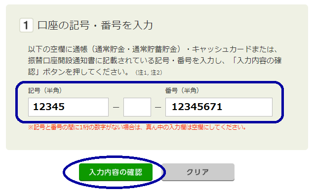 番号 ゆうちょ 銀行 記号