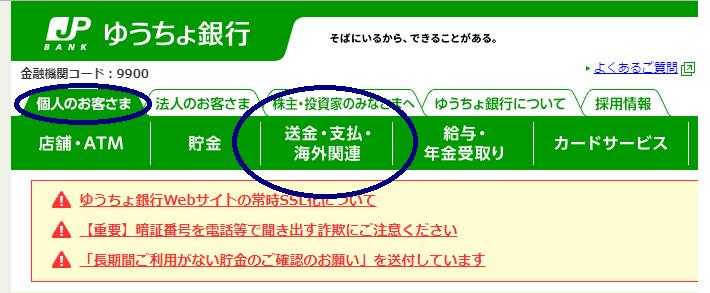 送金 ゆうちょ 方法 ダイレクト ゆうちょダイレクト「トークン」利用時などの認証方法が変更
