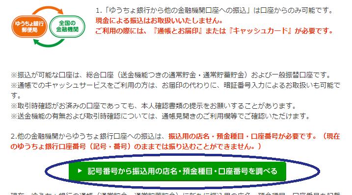 ゆうちょ 通帳 記号